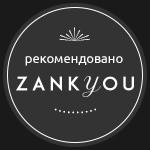 Рекомендовано Zankyou